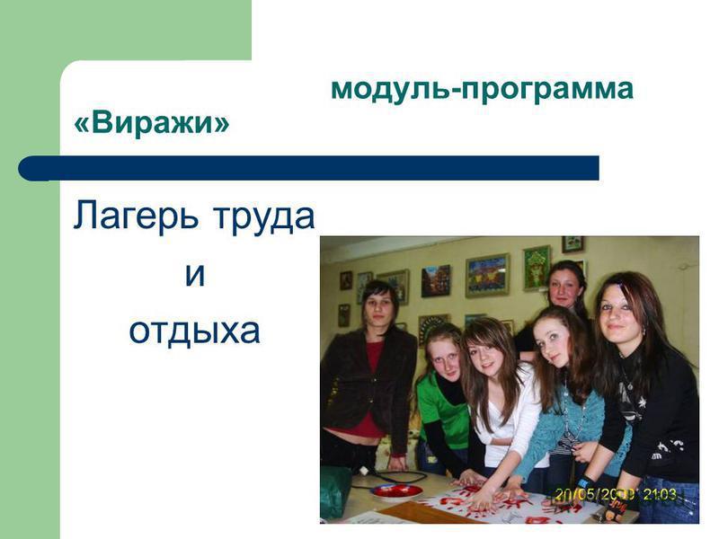 модуль-программа «Виражи» Лагерь труда и отдыха