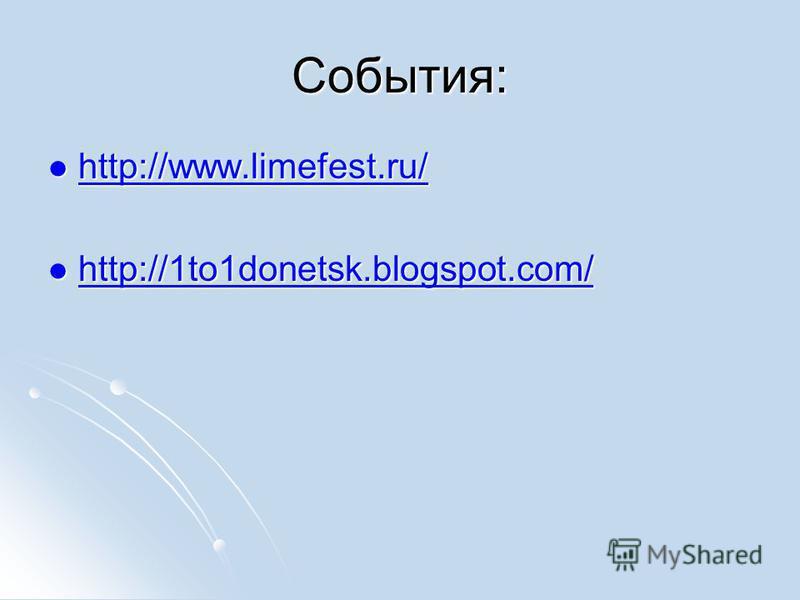 События: http://www.limefest.ru/ http://www.limefest.ru/ http://www.limefest.ru/ http://1to1donetsk.blogspot.com/ http://1to1donetsk.blogspot.com/ http://1to1donetsk.blogspot.com/