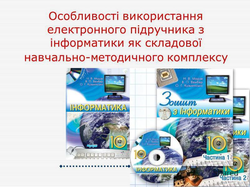 Особливості використання електронного підручника з інформатики як складової навчально-методичного комплексу
