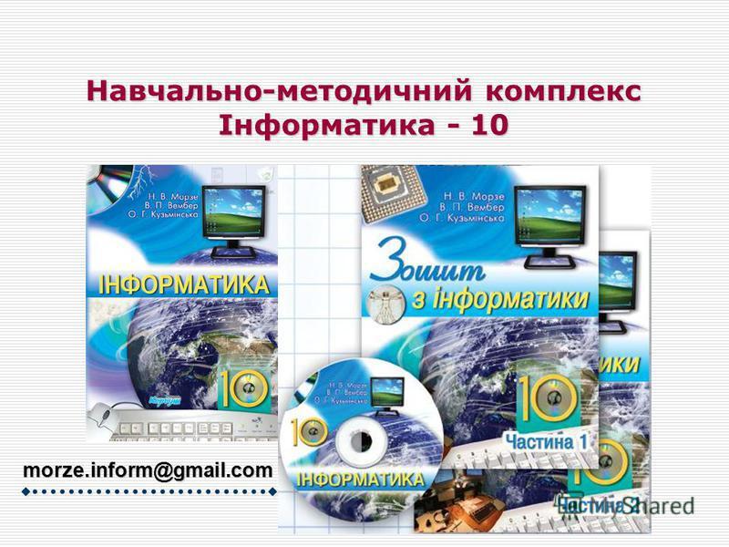 Навчально-методичний комплекс Інформатика - 10 morze.inform@gmail.com
