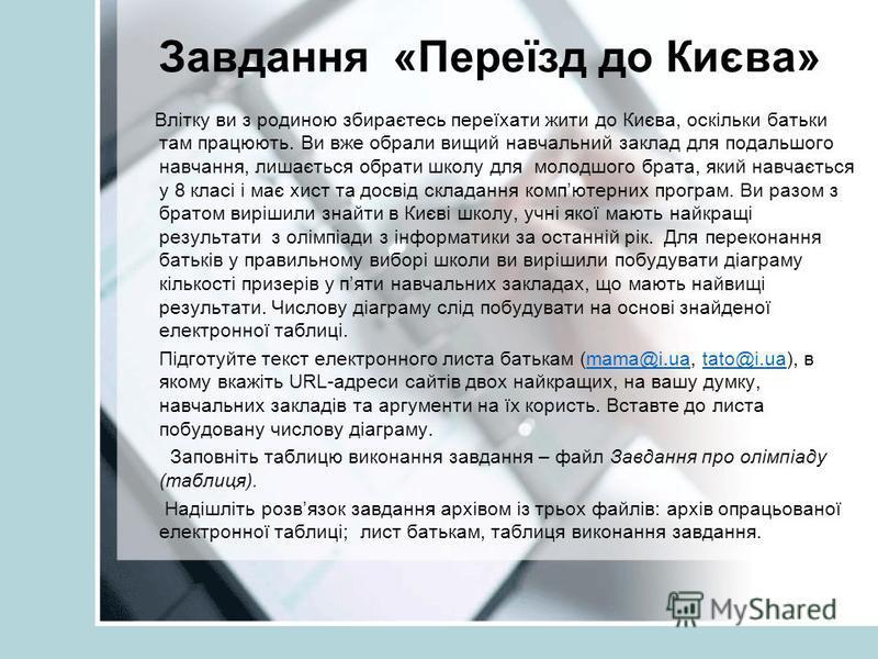 Завдання «Переїзд до Києва» Влітку ви з родиною збираєтесь переїхати жити до Києва, оскільки батьки там працюють. Ви вже обрали вищий навчальний заклад для подальшого навчання, лишається обрати школу для молодшого брата, який навчається у 8 класі і м
