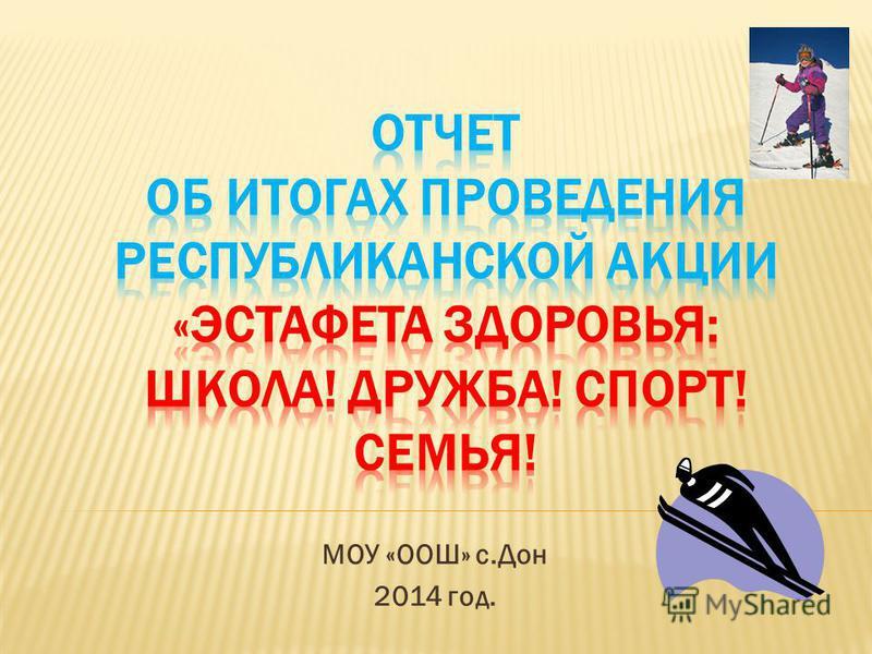 МОУ «ООШ» с.Дон 2014 год.