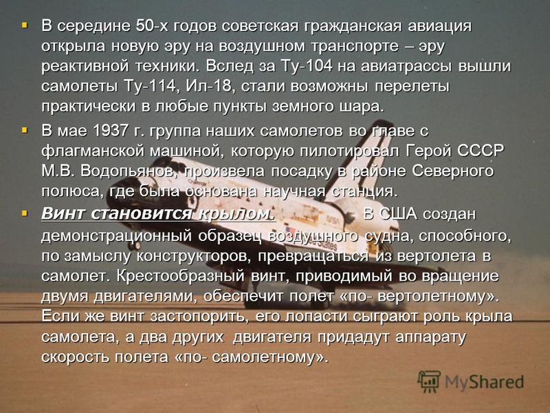 В середине 50-х годов советская гражданская авиация открыла новую эру на воздушном транспорте – эру реактивной техники. Вслед за Ту-104 на авиатрассы вышли самолеты Ту-114, Ил-18, стали возможны перелеты практически в любые пункты земного шара. В сер
