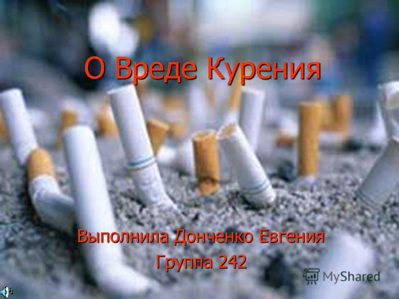 О Вреде Курения Выполнила Донченко Евгения Группа 242