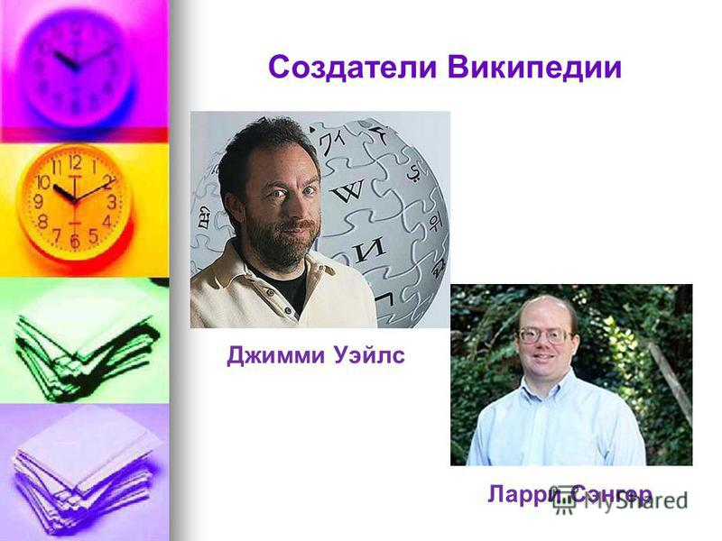 Создатели Википедии Джимми Уэйлс Ларри Сэнгер