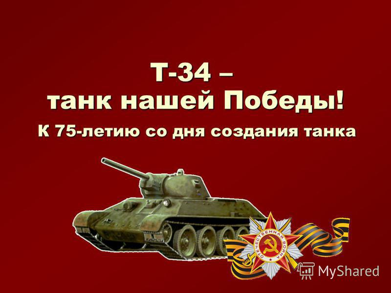 Т-34 – танк нашей Победы! К 75-летию со дня создания танка