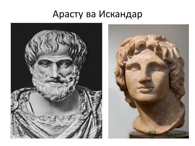 Арасту ва Искандар