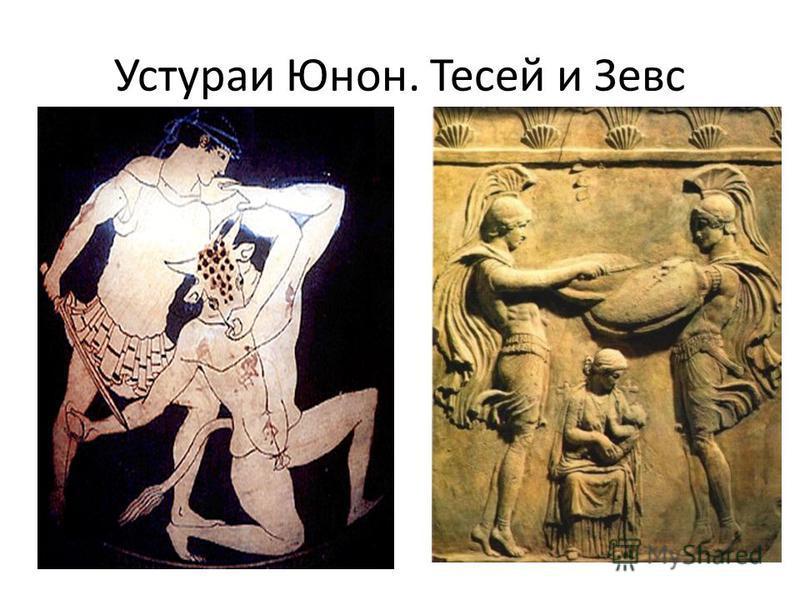 Устураи Юнон. Тесей и Зевс
