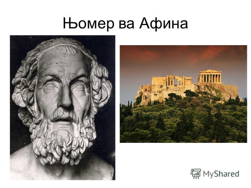 Њомер ва Афина