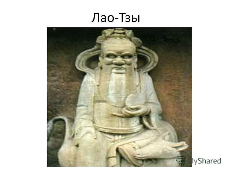 Лао-Тзы