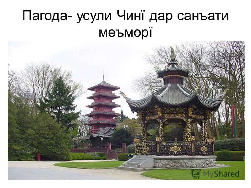 Пагода- усули Чинї дар санъати меъморї