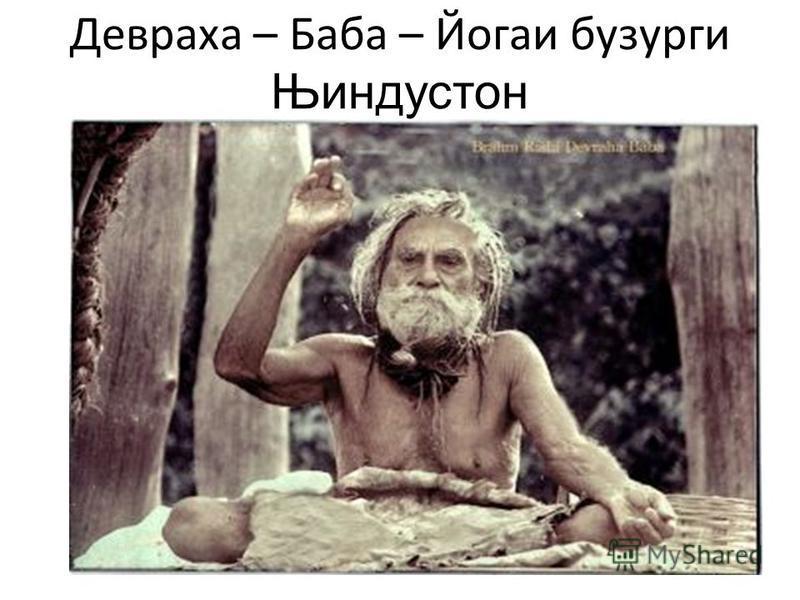 Девраха – Баба – Йогаи бузурги Њиндустон