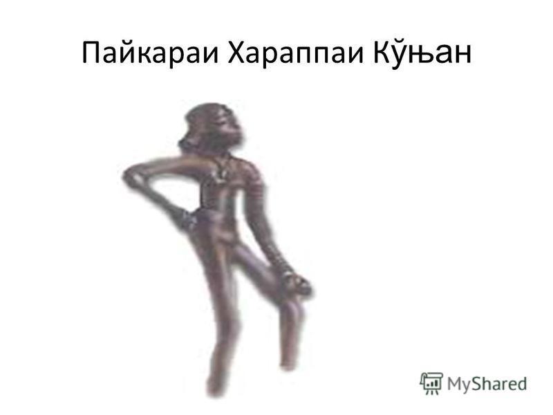 Пайкараи Хараппаи К ўњан