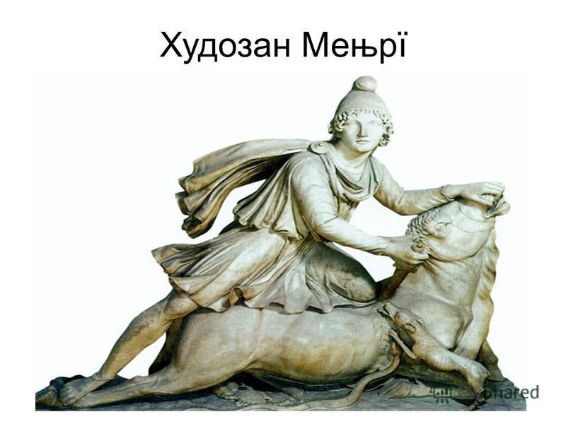 Худозан Мењрї