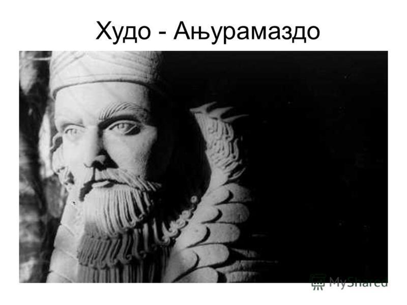 Худо - Ањурамаздо