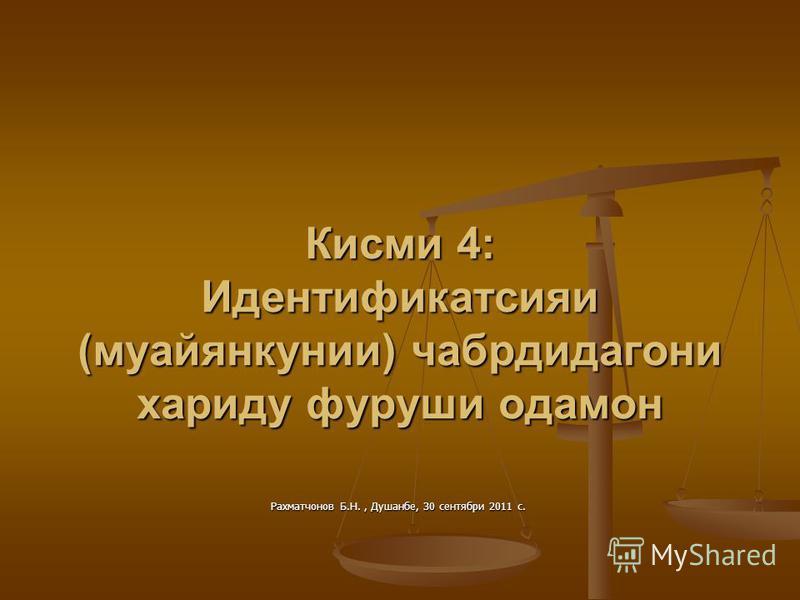 Кисми 4: Идентификатсияи (муайянкунии) чабрдидагони хариду фуруши одамон Рахматчонов Б.Н., Душанбе, 30 сентябри 2011 с.