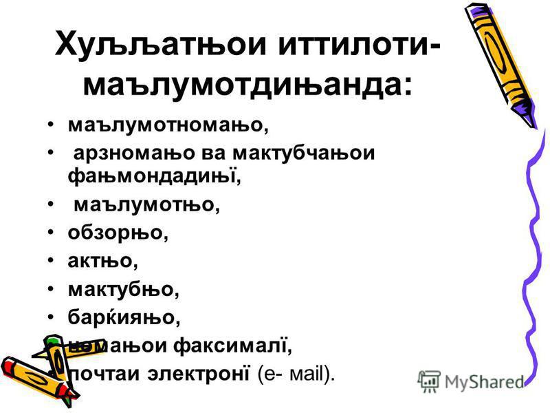 Хуљљатњои иттилоти- маълумотдињанда: маълумотномањо, арзномањо ва мактубчањои фањмондадињї, маълумотњо, обзорњо, актњо, мактубњо, барќияњо, номањои факсималї, почтаи электронї (е- маil).