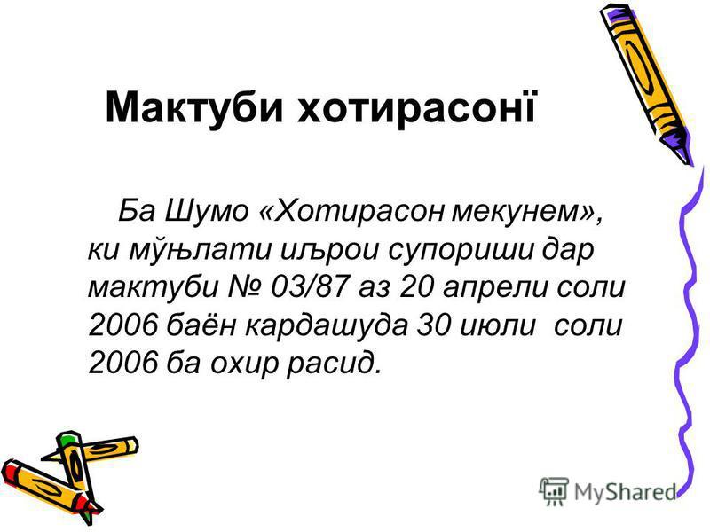 Мактуби хотирасонї Ба Шумо «Хотирасон мекунем», ки мўњлати иљрои супориши дар мактуби 03/87 аз 20 апрели соли 2006 баён кардашуда 30 июли соли 2006 ба охир расид.