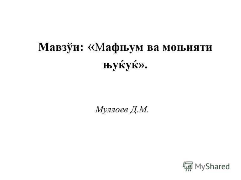 Мавзўи: « Мафњум ва моњияти њуќуќ». Муллоев Д.М.