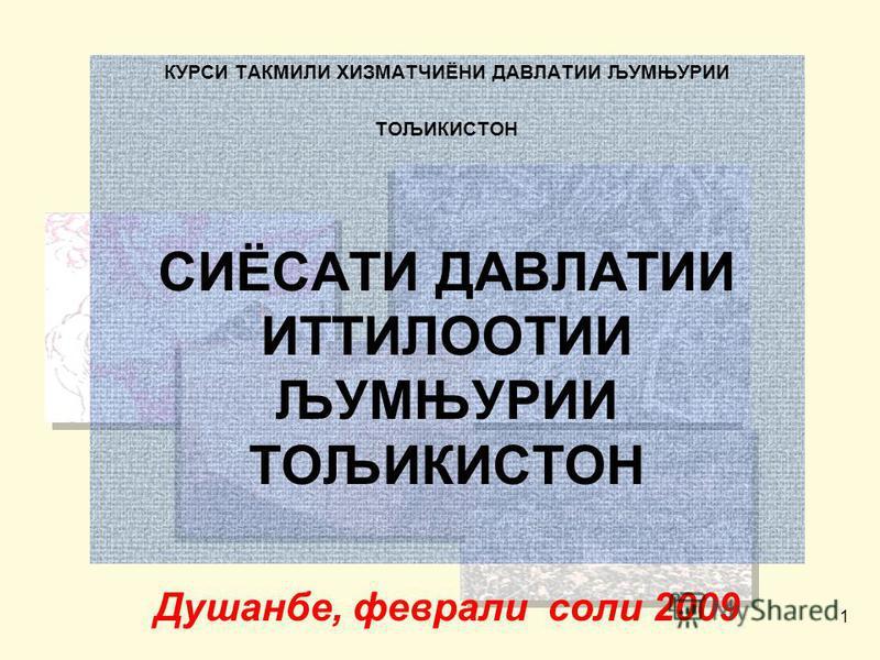 1 КУРСИ ТАКМИЛИ ХИЗМАТЧИЁНИ ДАВЛАТИИ ЉУМЊУРИИ ТОЉИКИСТОН СИЁСАТИ ДАВЛАТИИ ИТТИЛООТИИ ЉУМЊУРИИ ТОЉИКИСТОН Душанбе, феврали соли 2009