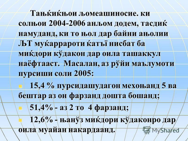 Тањќиќњои љомеашиносие. ки солњои 2004-2006 анљом додем, тасдиќ намуданд, ки то њол дар байни ањолии ЉТ муќаррароти ќатъї нисбат ба миќдори кўдакон дар оила ташаккул наёфтааст. Масалан, аз рўйи маълумоти пурсиши соли 2005: 15,4 % пурсидашудагон мехоњ
