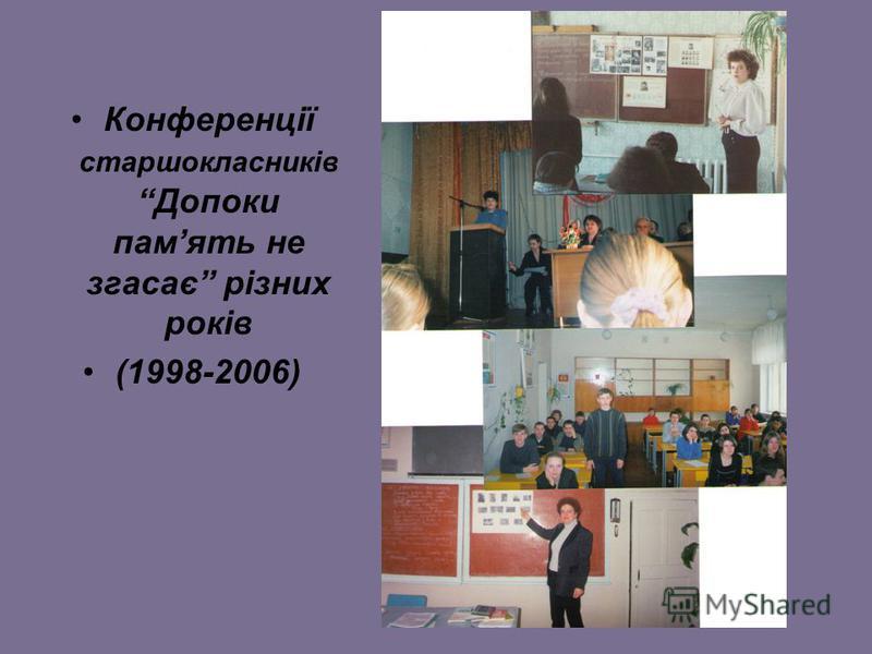 Конференції старшокласників Допоки память не згасає різних років (1998-2006)