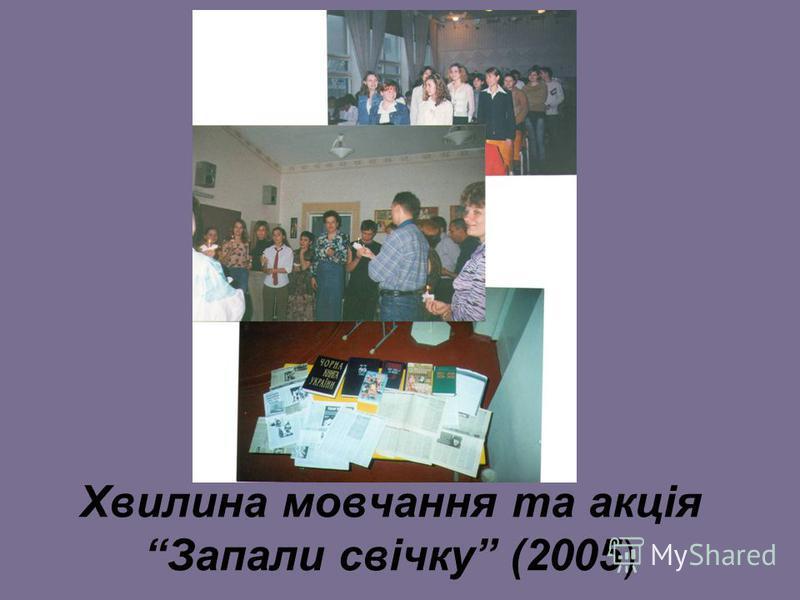 Хвилина мовчання та акція Запали свічку (2005)