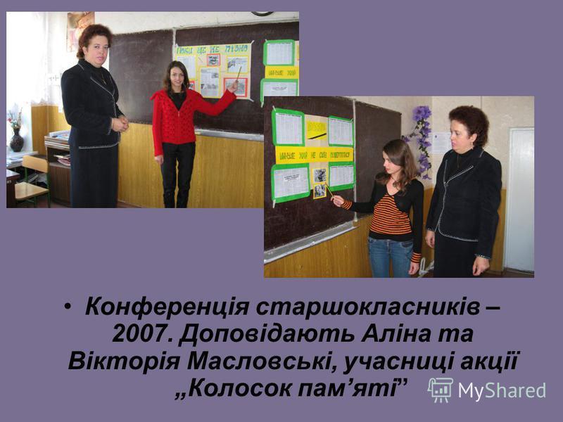 Конференція старшокласників – 2007. Доповідають Аліна та Вікторія Масловські, учасниці акції Колосок памяті