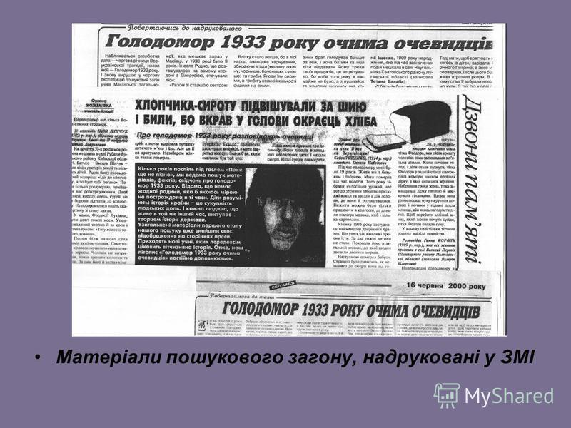 Матеріали пошукового загону, надруковані у ЗМІ