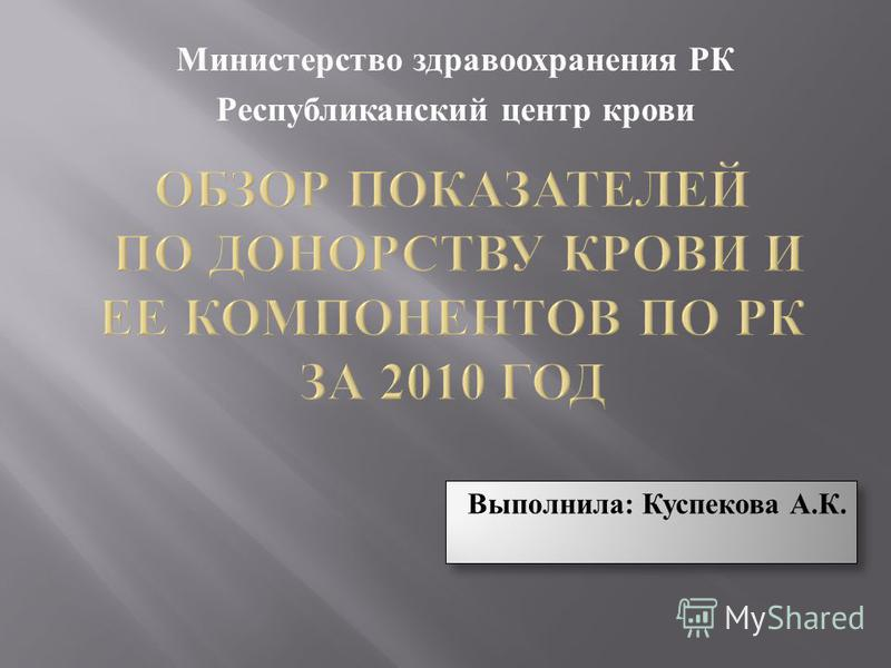 Министерство здравоохранения РК Республиканский центр крови Выполнила: Куспекова А.К.