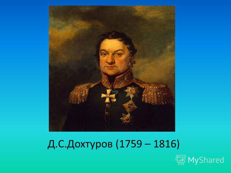 Д.С.Дохтуров (1759 – 1816)