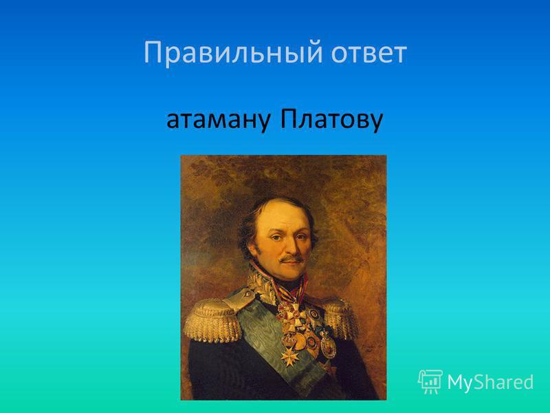 Правильный ответ атаману Платову