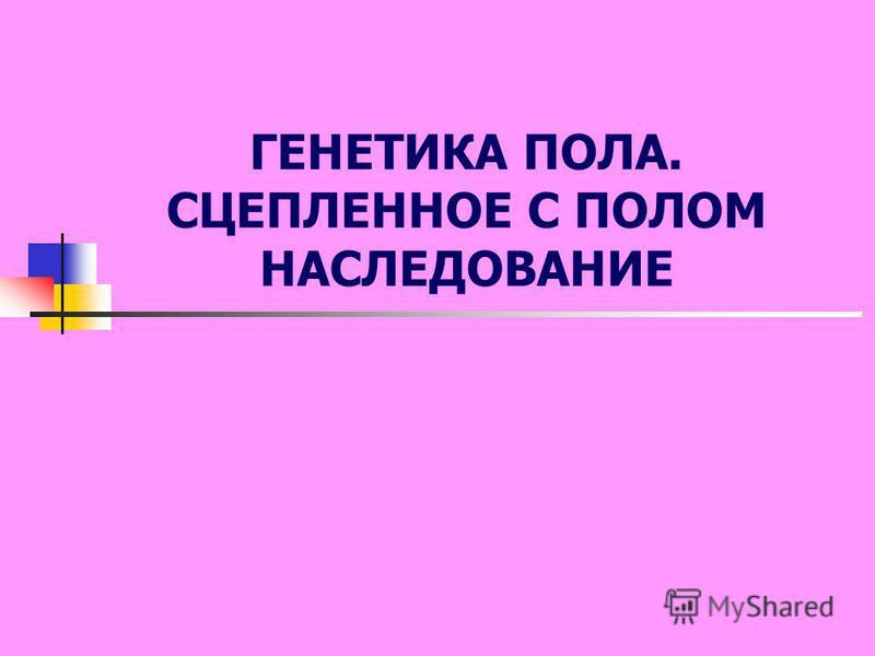 ГЕНЕТИКА ПОЛА.