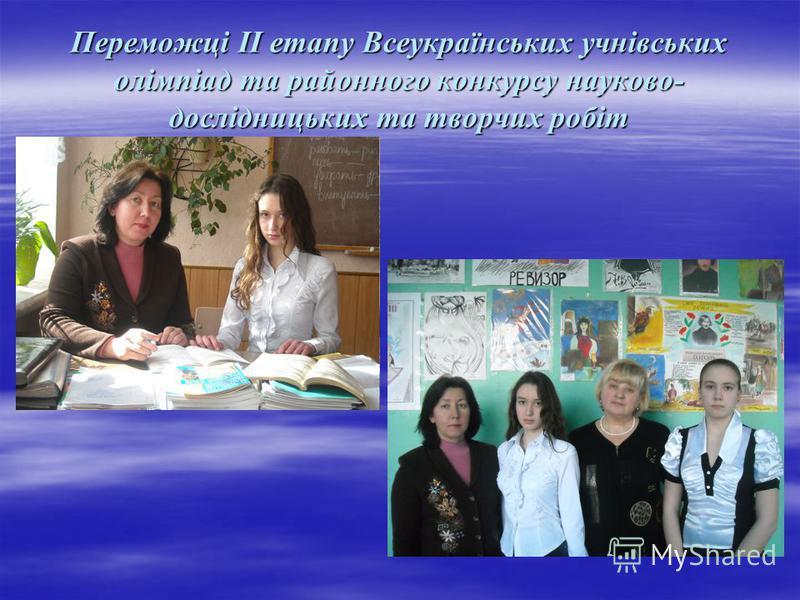 Переможці ІІ етапу Всеукраїнських учнівських олімпіад та районного конкурсу науково- дослідницьких та творчих робіт