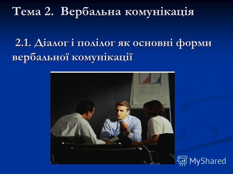 Тема 2. Вербальна комунікація 2.1. Діалог і полілог як основні форми вербальної комунікації