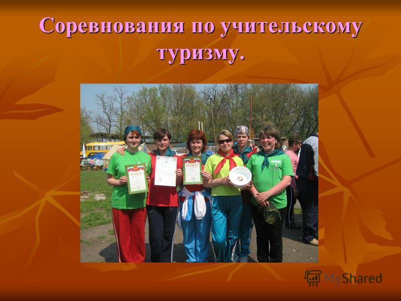 Соревнования по учительскому туризму.