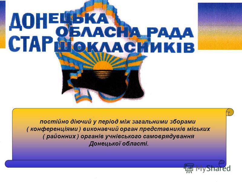 постійно діючий у період між загальними зборами ( конференціями ) виконавчий орган представників міських ( районних ) органів учнівського самоврядування Донецької області.
