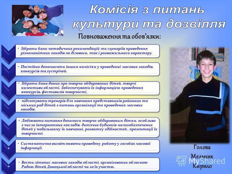 Голова Мельник Кирило Повноваження та обовязки: