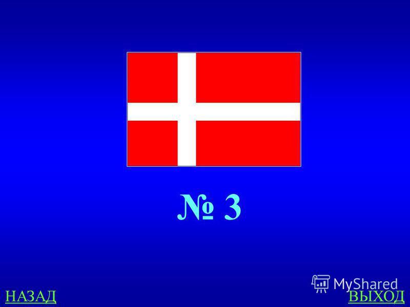 Гербы и флаги 100 ответ 1 2 3 Из предложенных государственных флагов Дании принадлежит флаг …