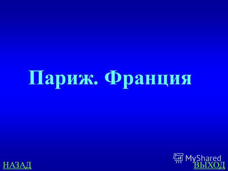 Гербы и флаги 4 00 ответ На гербе столицы этого европейского государства изображен серебристый кораблик с надписью: «Его качает, но он не тонет»