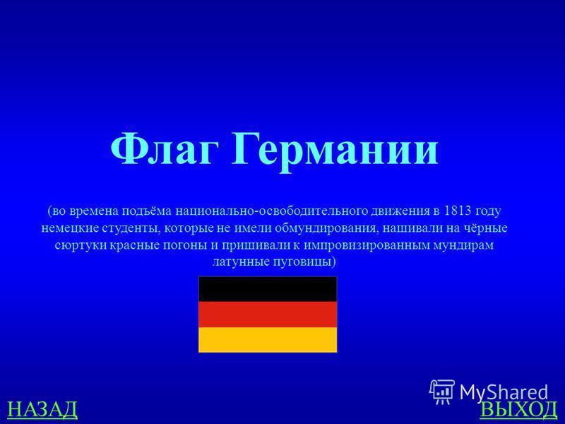 Гербы и флаги 500 ответ Впервые на сочетание трёх цветов национального флага этой страны повлияли самодельные погоны и блестящие пуговицы.