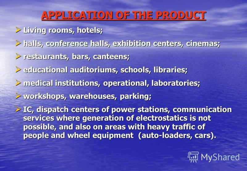 APPLICATION OF THE PRODUCT Living rooms, hotels; Living rooms, hotels; halls, conference halls, exhibition centers, cinemas; halls, conference halls, exhibition centers, cinemas; restaurants, bars, canteens; restaurants, bars, canteens; educational a