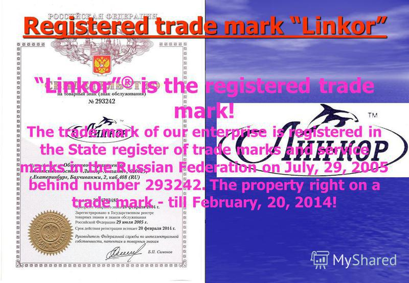 Registered trade mark Linkor Linkor ® is the registered trade mark! The trade mark of our enterprise is registered in the State register of trade marks and service marks in the Russian Federation on July, 29, 2005 behind number 293242. The property r