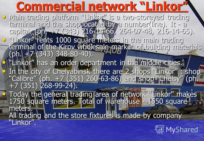 Commercial network Linkor Main trading platform Linkor is a two-storeyed trading terminal and the shop located by a number(line). It - a capital. (ph. +7 (343) 216-14-66, 264-07-48, 216-14-65). Main trading platform Linkor is a two-storeyed trading t