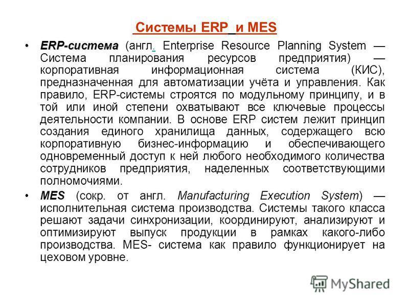 Системы ERP и MES ERP-системаERP-система (англ. Enterprise Resource Planning System Система планирования ресурсов предприятия) корпоративная информационная система (КИС), предназначенная для автоматизации учёта и управления. Как правило, ERP-системы