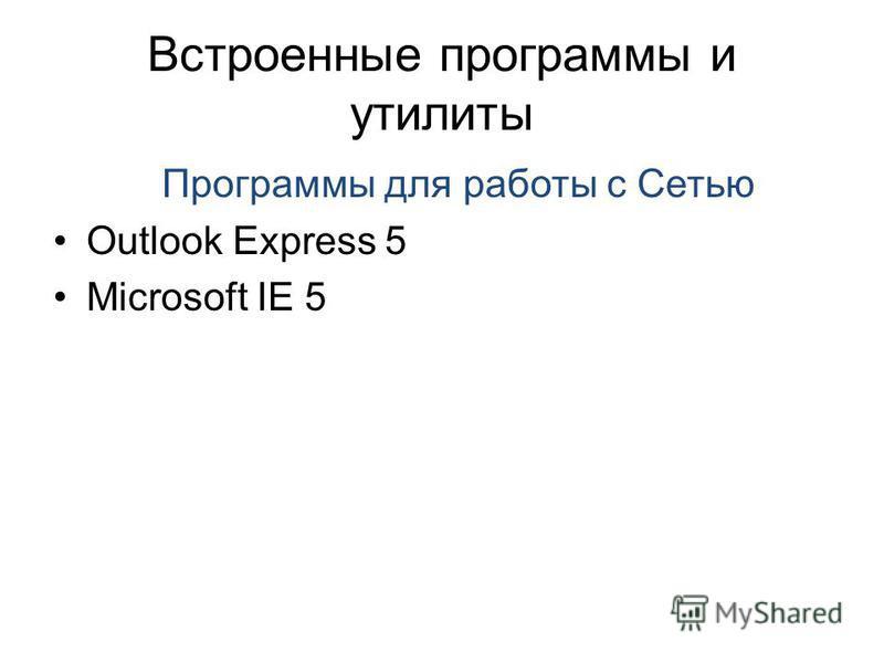 Встроенные программы и утилиты Программы для работы с Сетью Outlook Express 5 Microsoft IE 5
