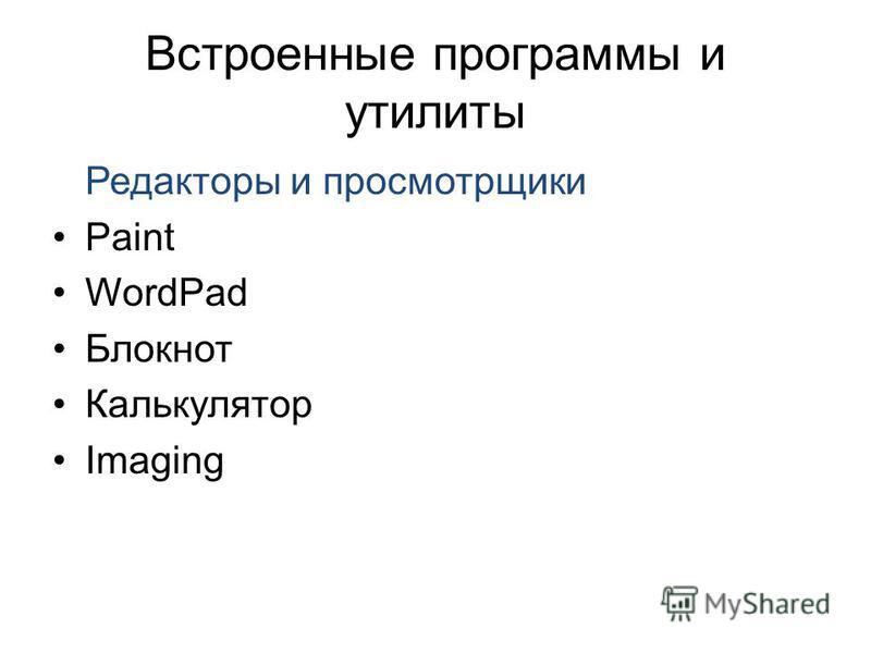 Встроенные программы и утилиты Редакторы и просмотрщики Paint WordPad Блокнот Калькулятор Imaging