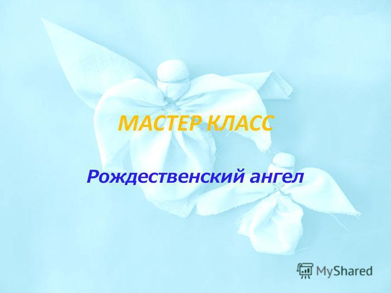 МАСТЕР КЛАСС Рождественский ангел
