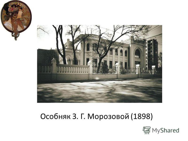Особняк З. Г. Морозовой (1898)