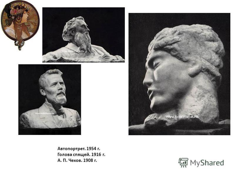Автопортрет. 1954 г. Голова спящей. 1916 г. А. П. Чехов. 1908 г.